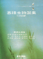 Cover of Taiwan selected poems